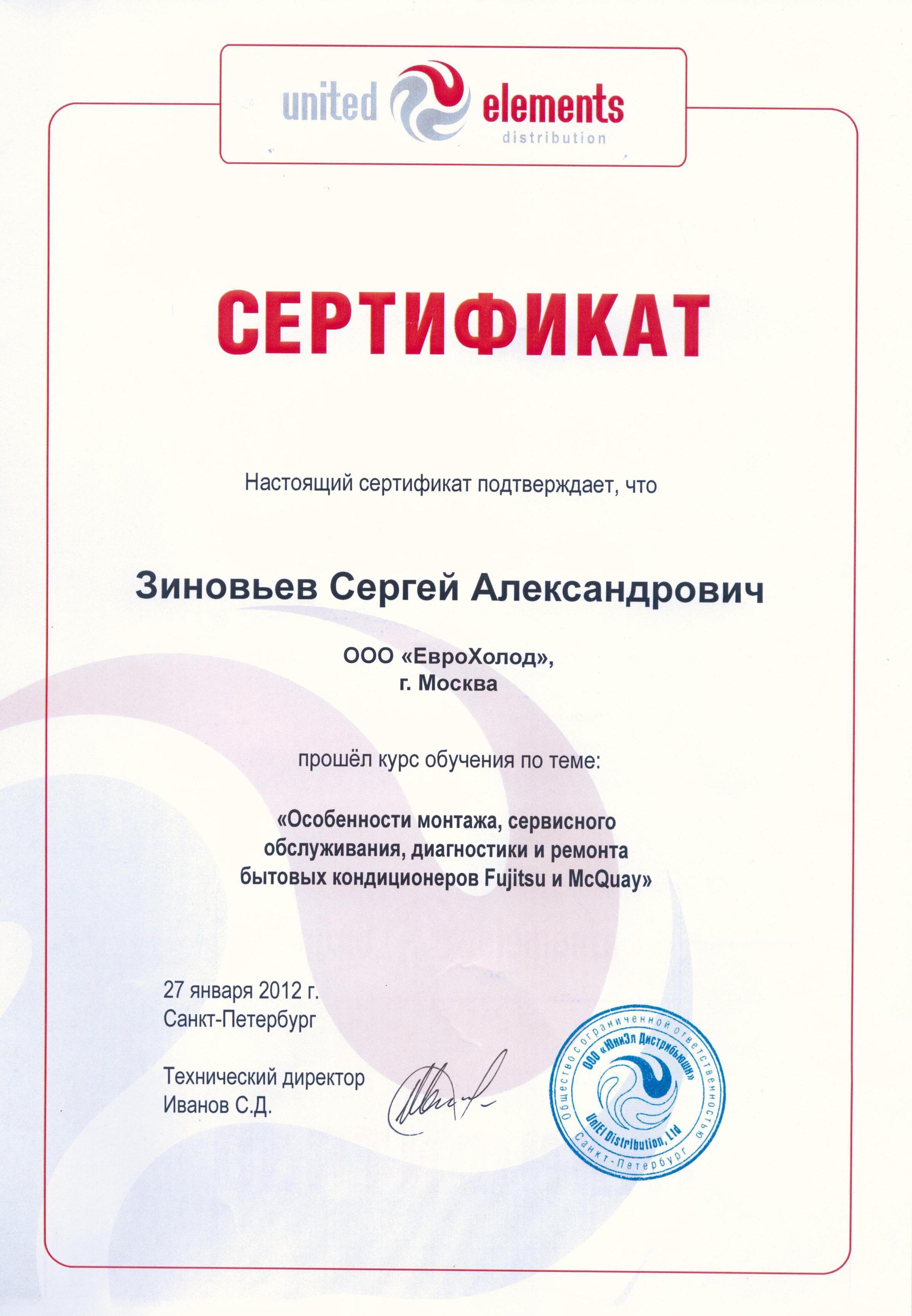 Сертификация обучения сертификат качества на круг диаметром 22 гост 2590-88